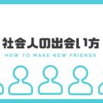 【出会い方】社会人は出会いがない、は嘘!新しい人との出会い方4つ【イベントや場所】|雰囲気可愛く生きるログ〜社畜女子の美容ブログ〜