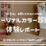 【東京】さっしーも来店!個人サロンBiMOREで骨格・顔タイプ・パーソナルカラー診断受けてみた!【口コミ】|雰囲気可愛く生きるログ〜社畜女子の美容ブログ〜