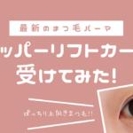 【東京・恵比寿】最新まつ毛パーマ・アッパーリフトカールを受けてみた【Otora】|雰囲気可愛く生きるログ〜社畜女子の美容ブログ〜