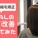 【体験レポ】ヘアサロンZealで髪質改善を受けてみた【傷まない縮毛矯正】|雰囲気可愛く生きるログ〜社畜女子の美容ブログ〜