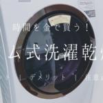 【オススメ】買って大正解!ドラム式洗濯機・日立のビッグドラムのメリット【レビュー】|雰囲気可愛く生きるログ〜社畜女子の美容ブログ〜