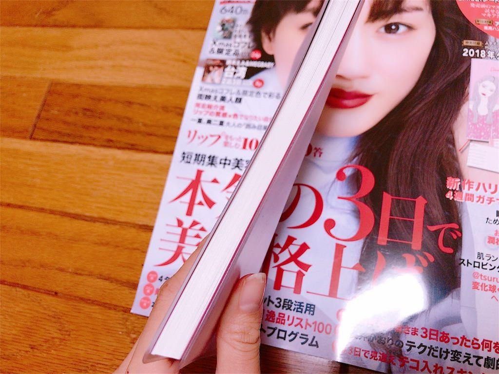 f:id:nadsukimikadsuki220:20171028140804j:image